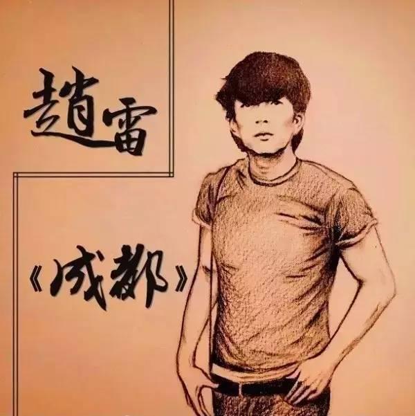 民谣の赵雷~大冰小屋